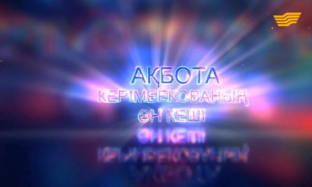Ақбота Керімбекова «Күзгі әуен» ән кеші