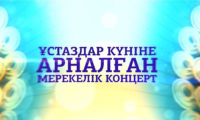 «Ұстаздар күніне арналған» концерт