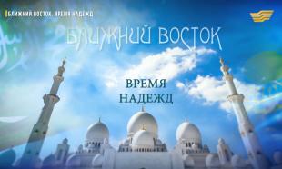 «Ближний восток. Время надежд» документальный фильм