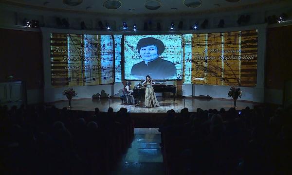 Ғазиза Жұбанованың 90 жылдық мерейтойы атап өтіліп жатыр