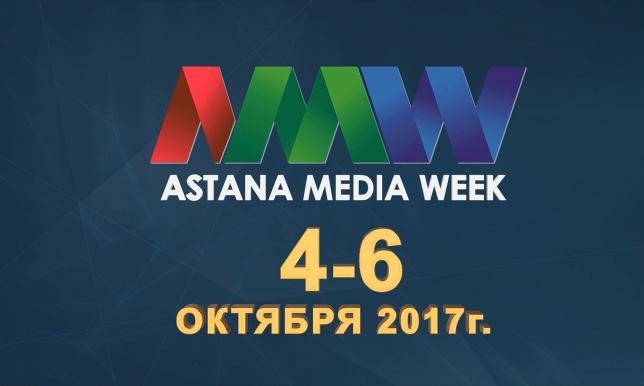 В Астане началась медианеделя