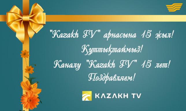 Бүгін – «Kazakh TV» телеарнасына 15 жыл