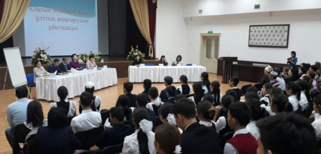 Особенности реформы казахского алфавита разъяснили столичным школьникам
