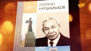 «Егіз жүрек». Әзілхан Нұршайықов пен Халима