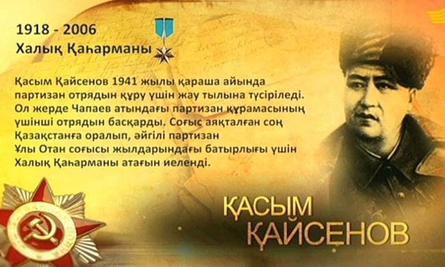 Халық қаһарманы Қасым Қайсенов