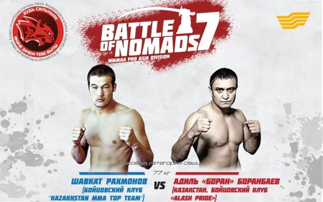 «Битва Номадов-7»
