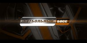Документальный фильм «Футбольный босс». Станимир Стойлов