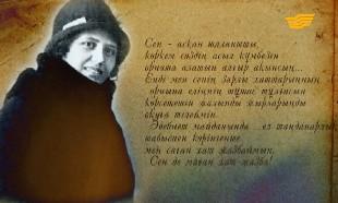 «Егіз жүрек». Ілияс Жансүгіров пен Фатима Ғабитова