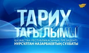 «Тарих тағылымы». Интервью с Президентом РК Н. Назарбаевым