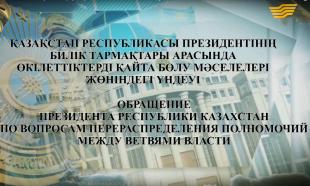 ҚР Президентінің билік тармақтары арасында өкілеттіктерді  қайта бөлу мәселелері жөніндегі Үндеуі