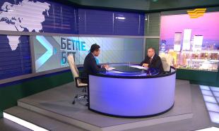 «Бетпе-бет». Теңгенің бағамы. ҚР Ұлттық Банкі төрағасының орынбасары Алпысбай Ахметов