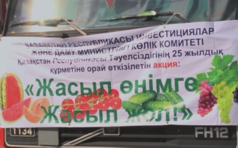 Крестьяне ЮКО отправили 300 тонн продуктов на запад и север страны