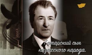 «Линия судьбы». Латиф Хамиди