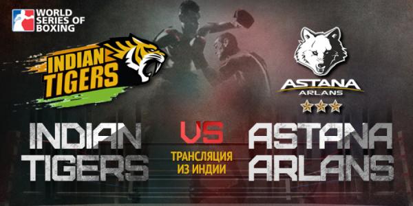 «Indian Tigers - Astana Arlans». Прямая трансляция из Индии
