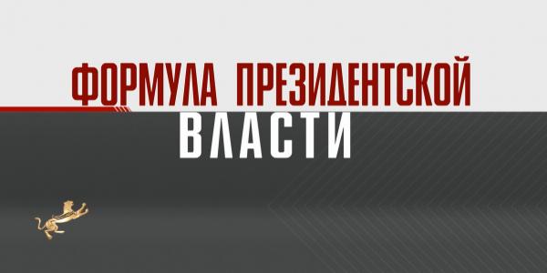 «Формула Президентской власти» документальный фильм