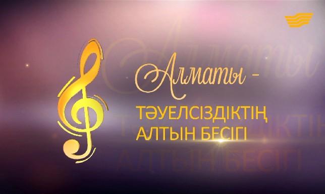 «Алматы - Тәуелсіздіктің алтын бесігі» концерт