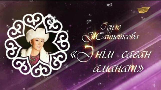 Cәуле Жанпейісованың «Әнім саған аманат» концерті