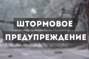 В трех областях Казахстана объявлено штормовое предупреждение