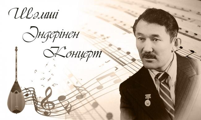 «Шәмші әндерінен концерт»