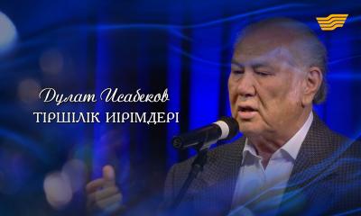 Дулат Исабековтің 75 жылдығына арналған «Тіршілік иірімдері» деректі фильмі