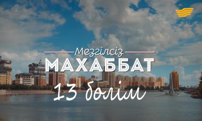 «Мезгілсіз махаббат» 13 бөлім