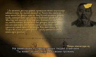 «Ақылдың кілті. Өмірдастан» 6 серия