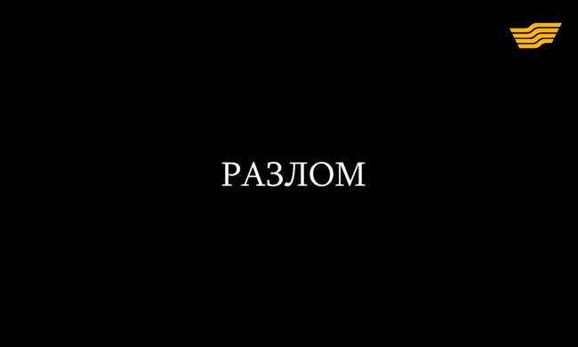 «Разлом»