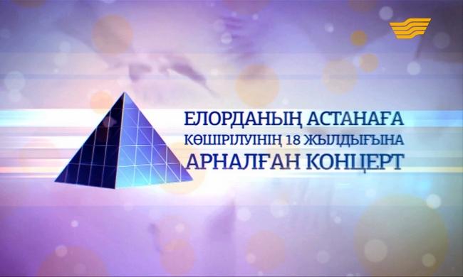 Елорданың Астанаға көшірілуінің 18 жылдығына арналған мерекелік концерт