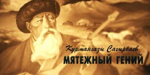 «Тайны. Судьбы. Имена». Курмангазы Сагырбаев