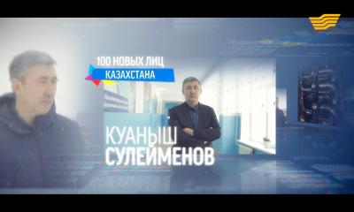 «100 новых лиц». Куаныш Сулейменов