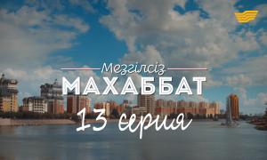 «Мезгілсіз махаббат». 13 серия
