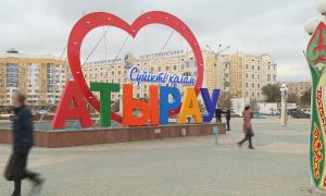 Конференция «Продвигая диалог между культурами» пройдет в Атырау