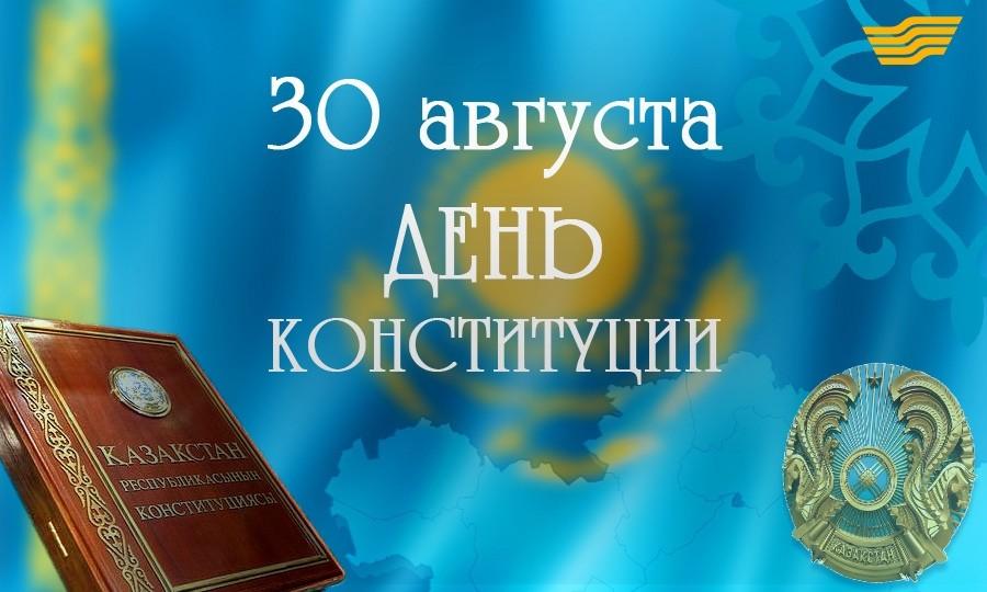 Первые лица страны поздравили казахстанцев сДнём Конституции