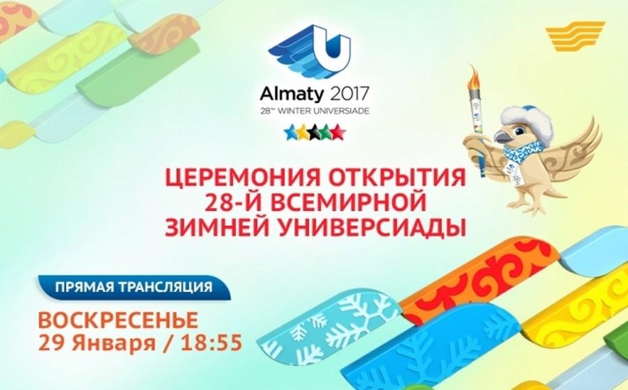 Началась церемония открытия Универсиады-2017 в Алматы