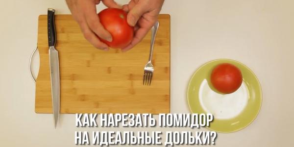 Как нарезать помидор на идеальные дольки?