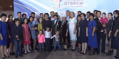 В конкурсе «Мерейлі отбасы» победила семья из Жамбылской области