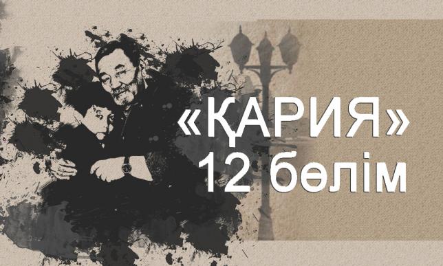 «Қария» 12 бөлім