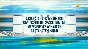 Торжественное собрание, посвященное 25-летию независимости РК