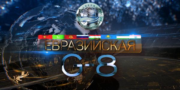 «Евразийская G-8» документальный фильм