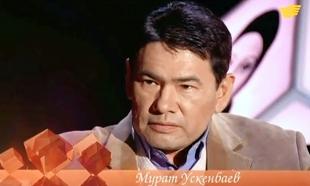 «Одна судьба». Марат Ускенбаев