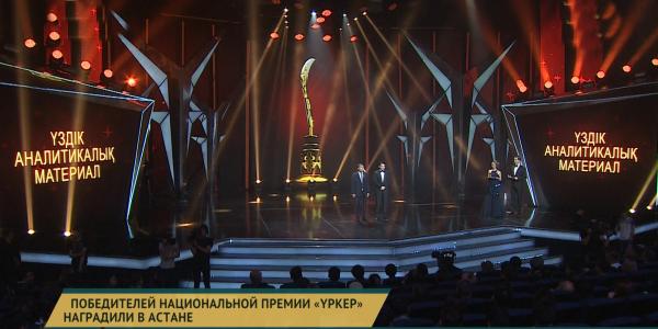 Победителей национальной премии «Үркер» наградили в Астане