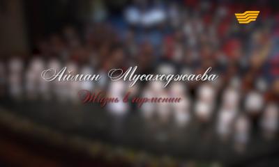 «Айман Мусаходжаева. Жизнь в гармонии» документальный фильм