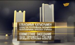 Елбасы Н.Ә. Назарбаевтың қатысуымен ҚР Парламенті Палаталарының бірлескен отырысы