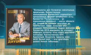 Тәуелсіздік дәуірі: Қазақстанның бітімгерлік миссиясы БҰҰ-ның төріне шығарды