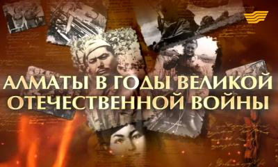«Моя история войны». Алматы в годы Великой Отечественной войны