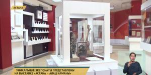 Уникальные экспонаты представлены на выставке «Астана - Алаш арманы» в Астане