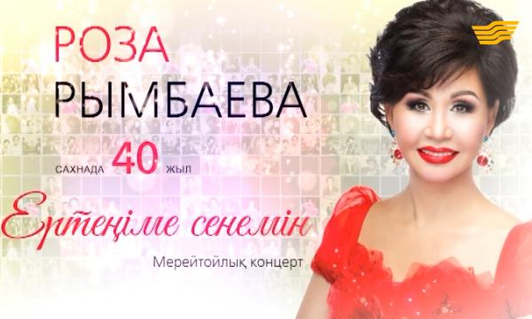 Концерт Розы Рымбаевой «Ертеңіме сенемін»