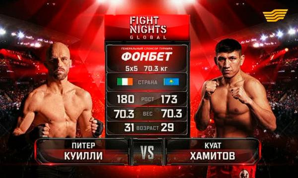 Международный турнир по ММА. Fight Night Global 80. Куат Хамитов - Питер Куилли