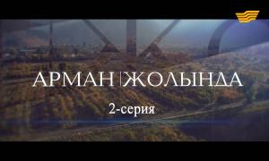 «Арман жолында». 2 серия