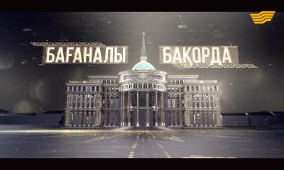 «Бағаналы бақорда» деректі фильмi